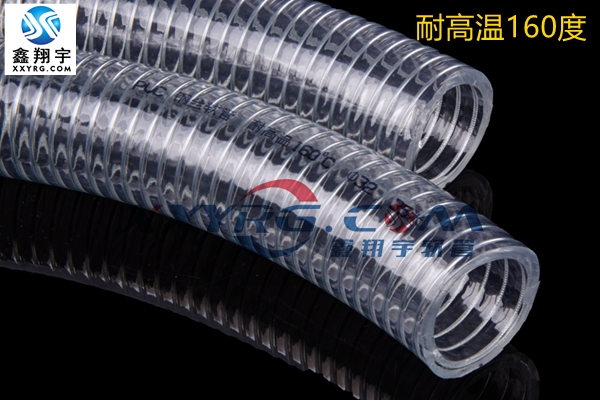 XY-0223耐160度PVC鋼絲管